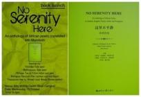 No Serenity Here-horz